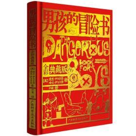 少年读物科学知识:男孩的冒险书 (精装全彩典藏版)