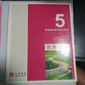 新编园林景观设计资料. 5.园林铺地