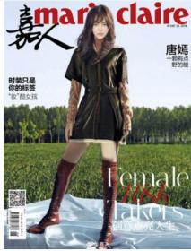marieclaire嘉人杂志2018年6月