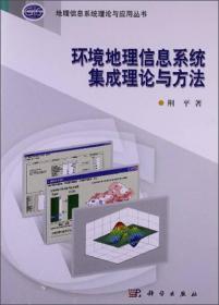 地理信息系统理论与应用丛书:环境地理信息系统集成理论与方法