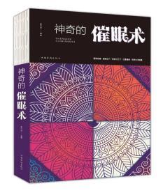 神奇的催眠术(人生金书·裸背)