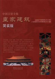 中国古建全集:皇家建筑·简装版
