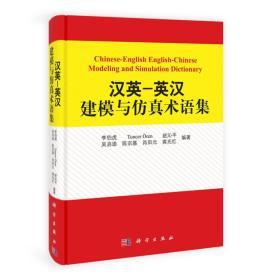 汉英-英汉:建模与仿真术语集