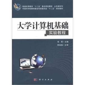"""普通高等教育""""十二五""""重點規劃教材·公共課系列:大學計算機基礎實驗教程"""