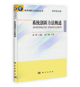 系统创新方法概述