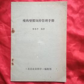 瘦肉型猪饲养管理手册