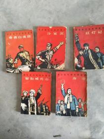 革命现代京剧样板戏