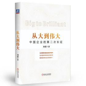 从大到伟大:中国企业的第二次长征