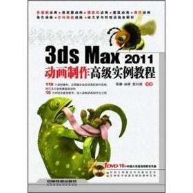 送书签lt-9787113123581-3ds Max 2011动画制作高级实例教程