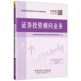证券投资顾问胜任能力考试辅导教材 证券投资顾问业务