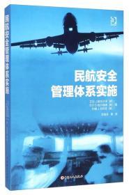 正版 民航安全管理体系实施 艾伦J.斯托尔泽 卡尔D.哈尔福德 约翰J.戈利亚 中国工人出版社
