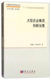 中国软科学研究丛书:大型企业集团创新治理