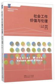 社会工作价值与伦理(高等院校社会工作专业精编通用教材)