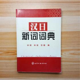 汉日新词词典