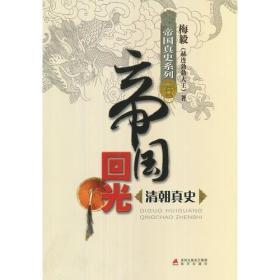 帝国回光·清朝真史