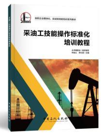 采油工技能操作标准化培训教程