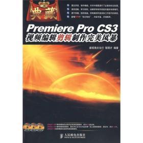 Premiere Pro CS3视频编辑剪辑制作完美风暴