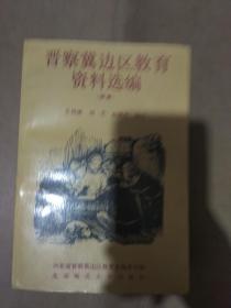 晋察冀边区教育资料选编(续编)  作者赵俊杰签赠本