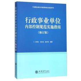 行政事业单位内部控制规范实施指南