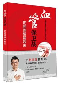 血管保卫战·把胆固醇管起来 中国健康知识传播激励计划 人民卫生出版社 9787117201421