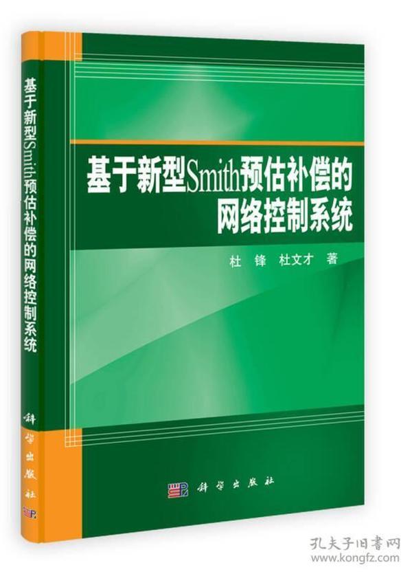 基于新型Smith预估补偿的网络控制系统