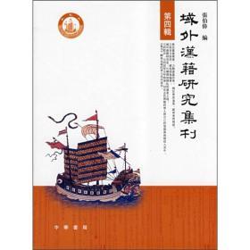 域外汉籍研究集刊 第四辑