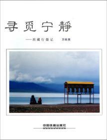 寻觅宁静 西藏行摄记