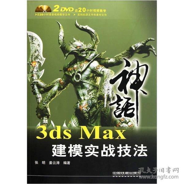 3ds Max建模实战技法 3ds Max jian mo shi zhan ji fa 专著 张明,姜云涛编著