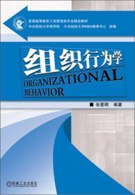 普通高等教育工商管理类专业精品教材:组织行为学