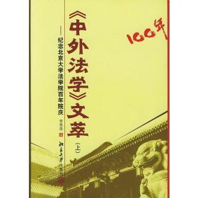 《中外法学》文萃(上)——纪念北京大学法学院百年院庆