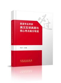 英语专业考研英汉互译真题与核心考点高分有道