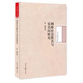 人民日报学术文库:网络社会匿名与实名问题研究(精装)