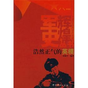 浩然正气的英模 苗晓平 中史出版社 9787801997593