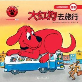 大红狗去旅行 (2017年新版)