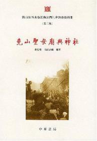 尧山圣母庙与神社---陕西地区水资源与民间社会调查资料集(第二集)