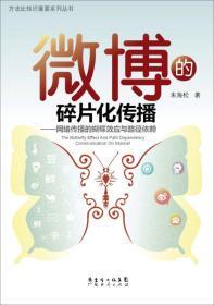 微博的碎片化传播:网络传播的蝴蝶效应与路径依赖
