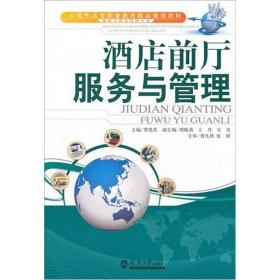 满29包邮 酒店前厅服务与管理 曹艳芬 天津大学出版社 2011年03月