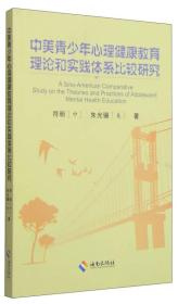中美青少年心理健康教育理论和实践体系比较研究
