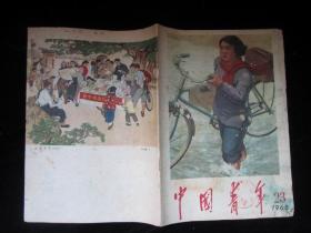 中国青年(半月刊) 1965.23