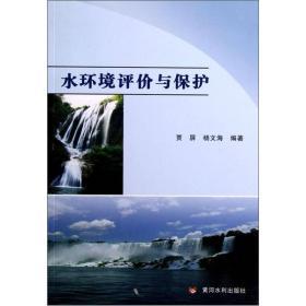 水环境评价与保护