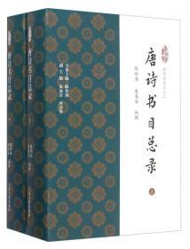 正版at-9787532577750-唐诗书目总录