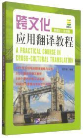 当天发货,秒回复咨询正版2手 跨文化应用翻译教程 程尽能如图片不符的请以标题和isbn为准。