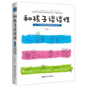 和孩子谈谈性:0—12岁家庭性教育完全读本