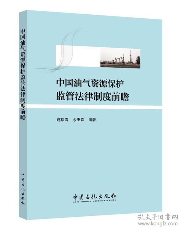 中国油气资源保护监管法律制度前瞻