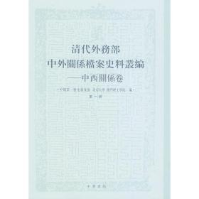 清代外务部中外关系档案史料丛编