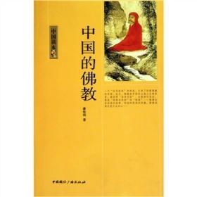 中国读本中国的佛教