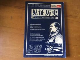 见证历史(红色传奇系列 下册)