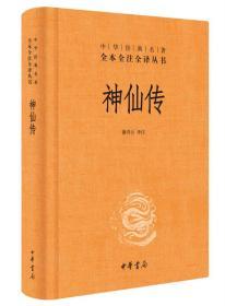 神仙传(中华经典名著全本全注全译)