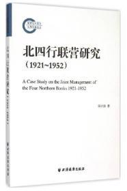 1921-1952-北四行聯營研究