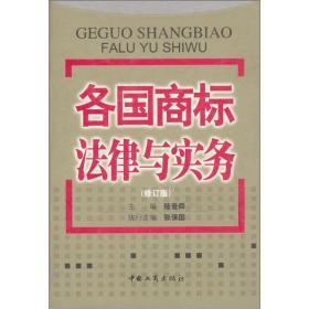 各国商标法律与实务(修订版)